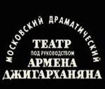 Театр п/р А. Джигарханяна
